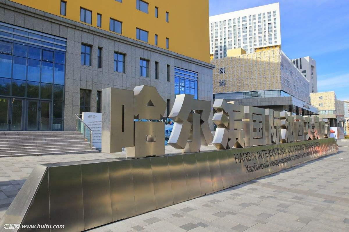 哈尔滨国际油画交易中心运营规划