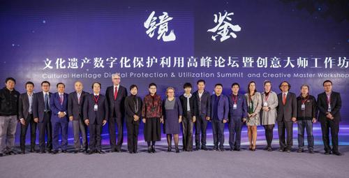 文化遗产数字化保护利用高峰论坛在天津举办