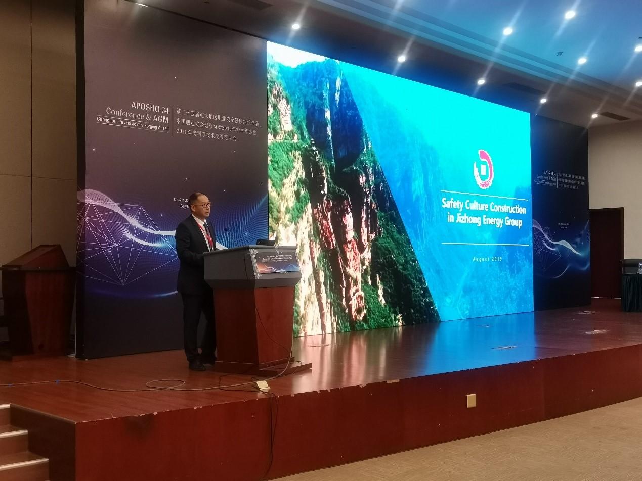 我公司参加第三十四届亚太地区职业安全健康组织年会(APOSHO 34)并做主题演讲发言