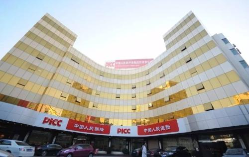中国人民保险集团企业文化咨询