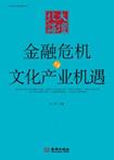 金融危机与文化产业机遇 (文化产业前沿报告 第4辑)