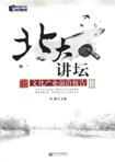 文化产业前沿报告(第3辑)