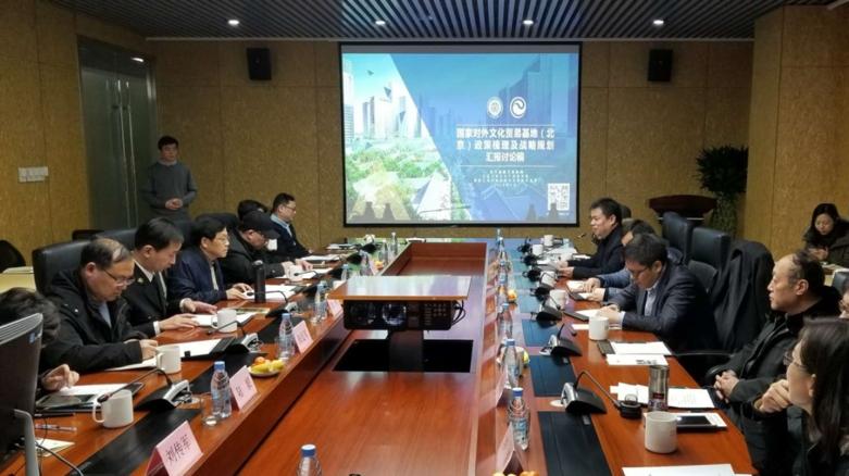 """""""国家对外文化贸易基地战略规划""""研讨会顺利召开"""