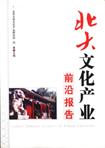 北大文化产业前沿报告(第1辑)