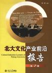 北大文化产业前沿报告(第2辑)
