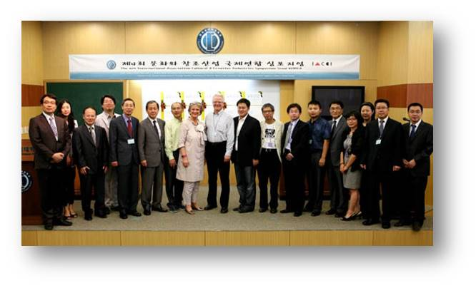 国际文化产业学术年会