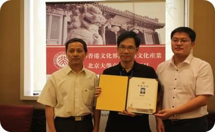 香港文化界国情与文化产业高级研修班
