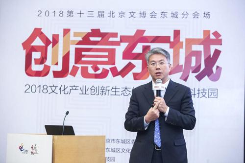 刘结成总裁出席2018文化产业创新生态峰会并演讲